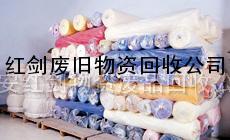 求购库存布匹布料、库存服装、库存玩具、库存棉线纱线