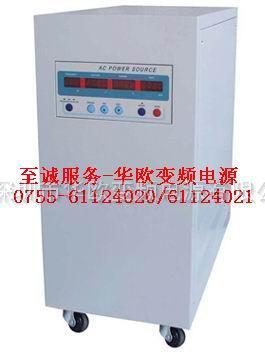 供应Hz81系列数位可编程变频电源,程控变频电源2KVA-200KVA