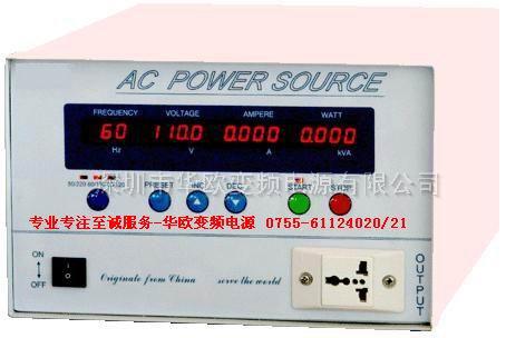 供应Hz815变频电源500VA变频电源,500W变频电源,10KVA变频电源