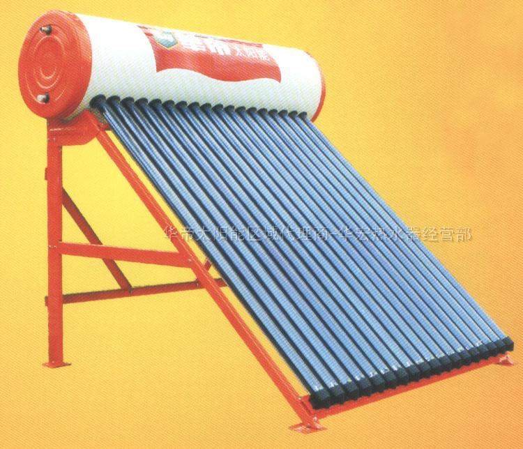 华帝家庭太阳能热水器-华帝太阳能区域代理商-华宏器