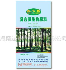 復合微生物肥料(橡膠樹專用)