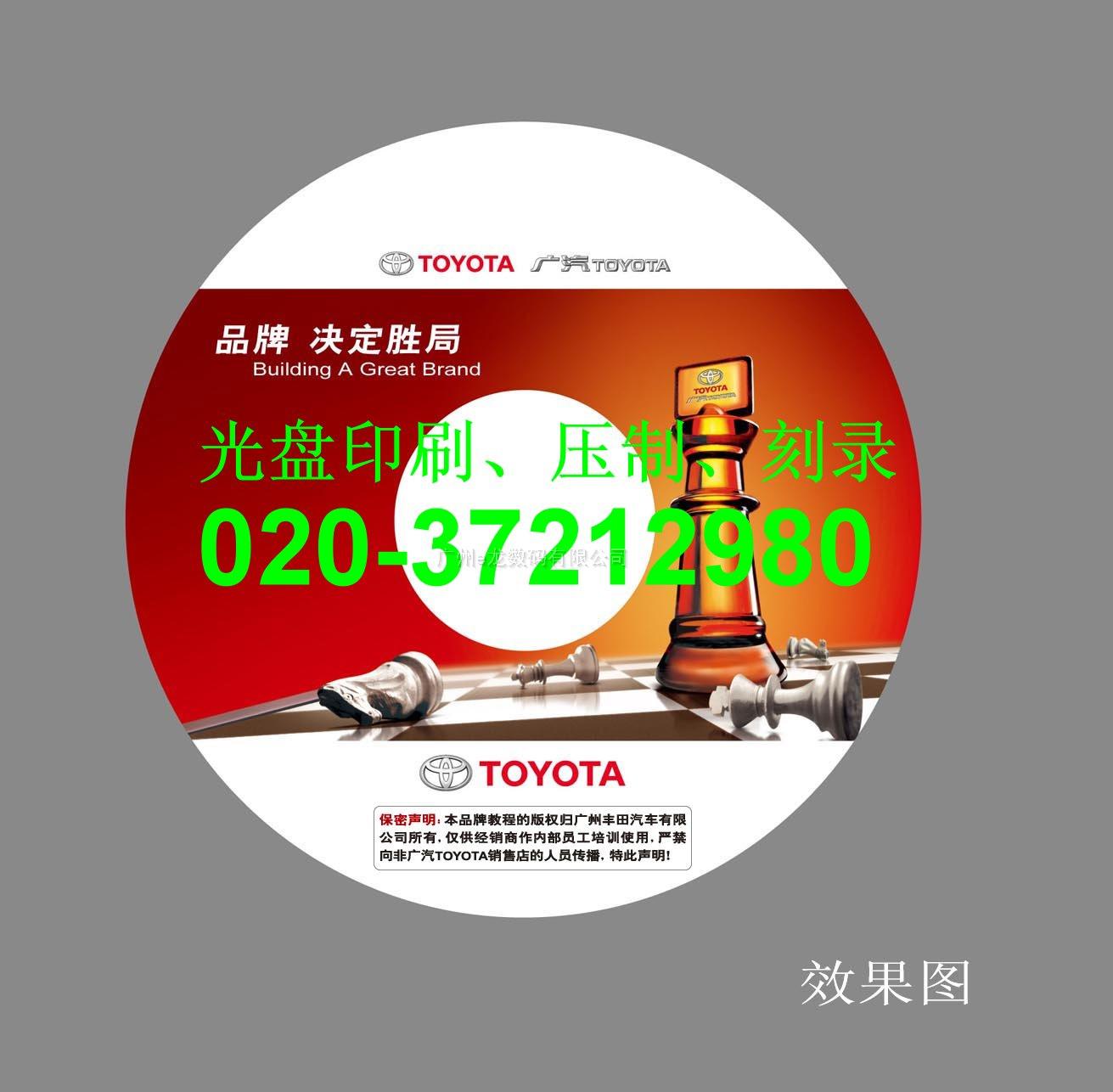 广州VCD光盘胶印
