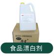 华星食品漂白剂(浓缩型)