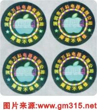 供應:DVD\CD激光防偽商標