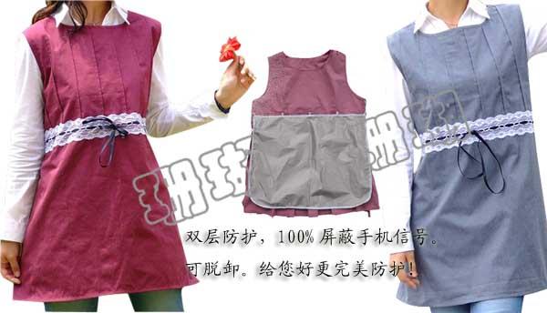 广州荔湾区防辐射孕妇装,防辐射衣服专卖,货到付款